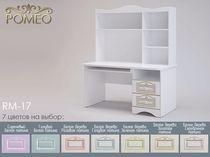 Фото-1 Компьютерный стол Ромео RM-17 Милароса (Romeo Milarosa)