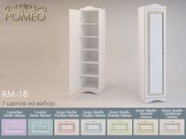 Узкий шкаф с полками Ромео RM-18 Милароса (Romeo Milarosa)