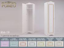 Фото-1 Узкий шкаф для одежды Ромео RM-19 Милароса (Romeo Milarosa)