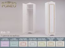 Узкий шкаф для одежды Ромео RM-19 Милароса (Romeo Milarosa)