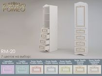 Узкий шкаф с ящиками Ромео RM-20 Милароса (Romeo Milarosa)