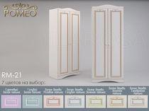 Шкаф Ромео RM-21 Милароса (Romeo Milarosa)