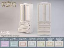 Шкаф Ромео RM-22 Милароса (Romeo Milarosa)