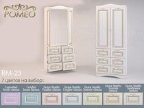 Шкаф Ромео RM-23 Милароса (Romeo Milarosa)