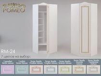 Угловой шкаф Ромео RM-24 Милароса (Romeo Milarosa)