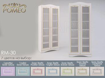 Фото-1 Стеллаж для книг Ромео RM-30 Милароса (Romeo Milarosa)