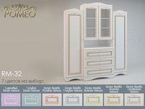 Горка Ромео RM-32 Милароса (Romeo Milarosa)