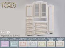 Горка Ромео RM-33 Милароса (Romeo Milarosa)
