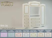 Горка Ромео RM-36 Милароса (Romeo Milarosa)