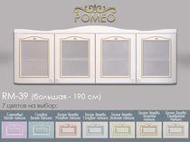 Полка большая Ромео RM-39 Милароса (Romeo Milarosa)