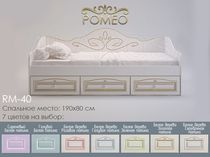Кровать-диван Ромео RM-40 Милароса (Romeo Milarosa)