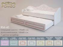 Кровать-диван с дополнительным спальным местом Ромео RM-41 Милароса (Romeo Milarosa)