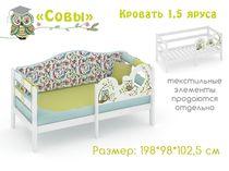 Фото-1 Кровать-диван Совы Cleveroom
