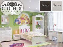 Детская мебель Соня Премиум Компасс-мебель