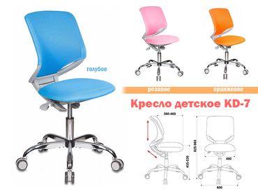 Фото-1 Детское компьютерное кресло KD-7