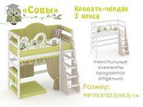 Кровать-чердак Совы Cleveroom 3 яруса