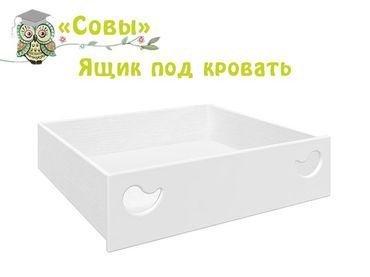 Фото-1 Ящик под кровать Совы Cleveroom