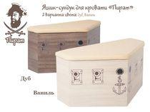 Ящик-сундук для кровати Пират Адвеста (Pirate Advesta)