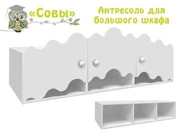 Фото-1 Антресоль для большого шкафа Совы Cleveroom