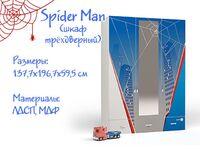 Трёхдверный шкаф с зеркалом Спайдер Мэн (Spider Man)