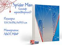 Трёхдверный шкаф Спайдер Мэн (Spider Man)