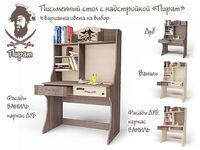 Письменный стол с надстройкой Пират Адвеста (Pirate Advesta)