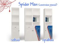 Узкий стеллаж Спайдер Мэн Адвеста (Spider Man Advesta)