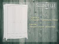 Шкаф трёхдверный Шандель Ш-13 Милароса (Shandelle Milarosa)