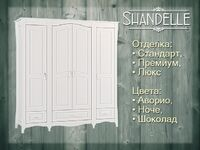 Фото-1 Шкаф четырёхдверный Шандель Ш-15 Милароса (Shandelle Milarosa)