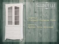 Буфет Шандель Ш-24 Милароса (Shandelle Milarosa)