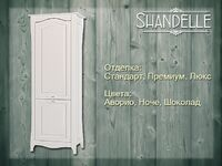 Шкаф Шандель Ш-25 Милароса (Shandelle Milarosa)