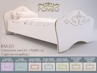 Детская кровать Ромео RM-01 Милароса (Romeo Milarosa)