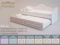 Фото-1 Кровать-диван с дополнительным спальным местом Ромео RM-41 Милароса (Romeo Milarosa)