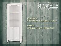 Стеллаж Шандель Ш-11 Милароса (Shandelle Milarosa)