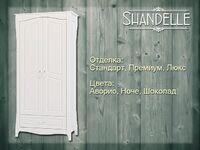 Фото-1 Шкаф двухдверный Шандель Ш-12 Милароса (Shandelle Milarosa)
