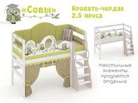 Кровать-чердак Совы Cleveroom 2,5 яруса