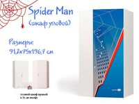 Угловой Шкаф Спайдер Мэн Адвеста (Spider Man Advesta)