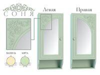 Полка Соня СО-4 левая (правая) Компасс-мебель
