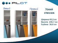 Узкий стеллаж Пилот Адвеста (Pilot Advesta)