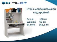 Стол с надстройкой Пилот Адвеста (Pilot Advesta)