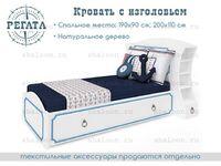 Кровать Регата Cleveroom