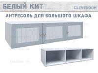 Антресоль для большого шкафа Белый Кит Cleveroom