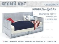Кровать-диван Белый Кит Cleveroom