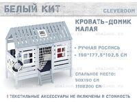 Кровать-домик Белый Кит Cleveroom малая