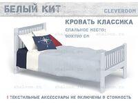 Фото-1 Кровать классика Белый Кит Cleveroom