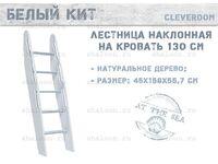 Лестница наклонная Белый Кит Cleveroom