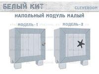 Напольный модуль малый Белый Кит Cleveroom