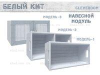 Навесной модуль Белый Кит Cleveroom