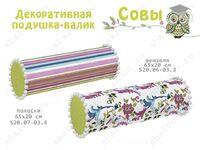Декоративная подушка-валик Совы Cleveroom