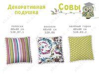Декоративная подушка Совы Cleveroom